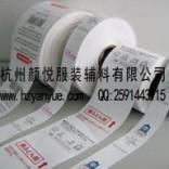 杭州印标供应商_服装洗水唛订制_玩具洗水标加工