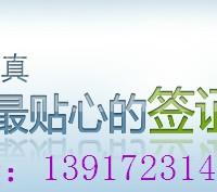 上海办理新马泰个人旅游签证-新加坡签证全国受理