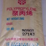 供应PP台湾台塑5090T食品级FDA认证