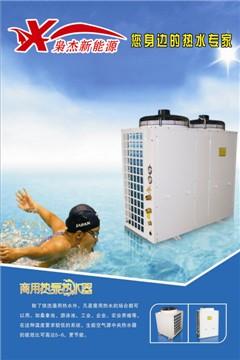 热水工程、空气能热水