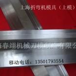 剪板机8*6000上刀价格