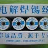 【焊锡丝】深圳焊锡厂商