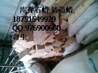 哪里有库存废蜡 工业废石蜡 盛嘉上门回收库存各种废蜡