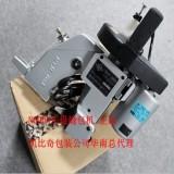 台湾N600A手提缝包机耀翰牌
