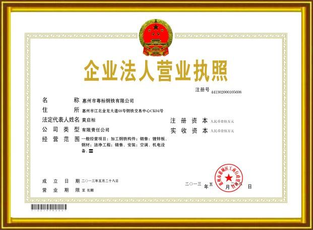 广州市粤标供应风管