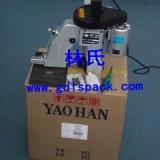 广东总代理耀翰牌N600A手提缝包机