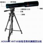 HNT80豪纳特研发数码林格曼测烟望远镜