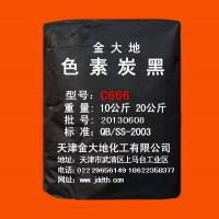 天津金大地色素炭黑C666