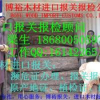 越南红木进口报关公司