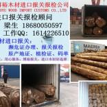 泰国红木进口报关公司