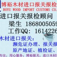 老挝红木进口报关公司