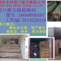 安哥拉紫檀原木进口报关怎么处理