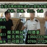 越南黄花梨木进口报关公司|商检|调离