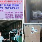 上海港二手旧激光切割机进口清关代理公司