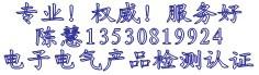 便携式导航仪CE认证201165EU指令ROHS检测找陈