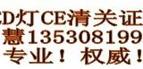 便携蓝牙打印机CE认证(美国FCC认证)申请办理找陈慧