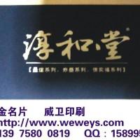 湖南长沙彩色不干胶名片,高端名片烫金印刷,抽奖券打码供应,价