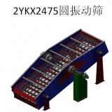 YKX系列圆振动筛