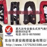 YFDCQY-01套头围巾式气胀救生衣CCS证书充气救生衣