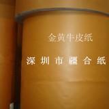 供应95克金黄色牛皮纸 气泡袋用的牛皮纸 特价销售