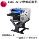 【创业机器】帮您赚钱省钱的小型UV平板打印机