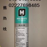 道康宁MOLYKOTE D321 R干膜润滑剂道康宁MOLYKOTE D321 R
