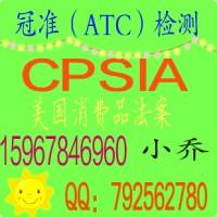 美国消费品CPSIA测试,H.R.4040标准
