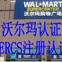 沃乐玛WERCSmart的零售商注册