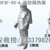 消防员隔热服DTXF-93-1型