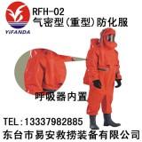 RFH-02全密封防化服,重型气密防化服