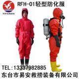 RFH-01消防防化服,化学酸碱防护轻型防化服