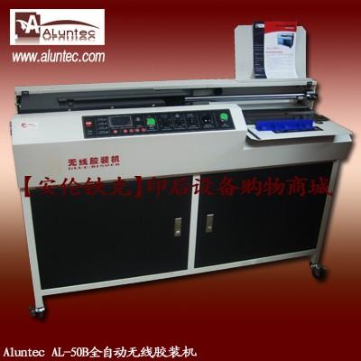 胶装机厂家供应胶装机