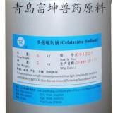 哈尔滨兽药原料头孢噻肟钠