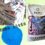 PC级硫酸铜