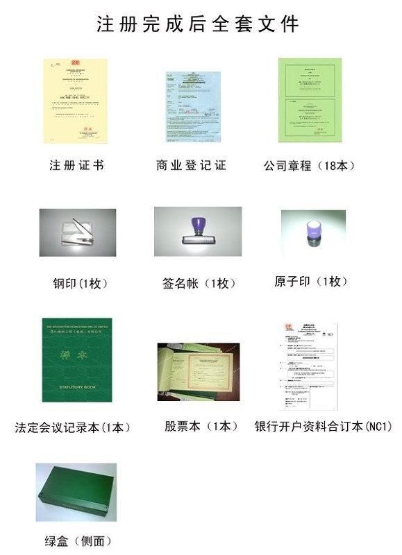 香港政府制定服务秘书-博睿环球商务