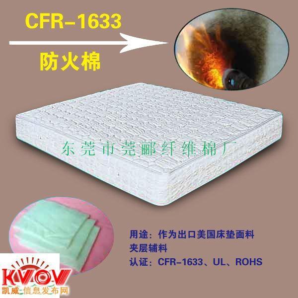 专业生产防虫、防菌、透气,、优质环保代棕棉,厂家直销