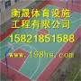 城阳篮球场塑胶地坪