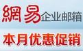 河南网易163企业邮箱