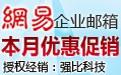 郑州胜途科技网易163企业邮箱