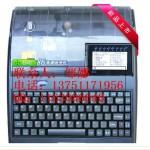 硕方电力专用号码机TP70