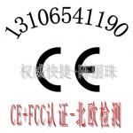 数码摄像头IK10碰撞等级/卤钨灯EN60432-2认证