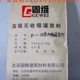 CGM-380防辐射灌浆料