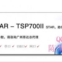 ��һ�� STAR ��ӡ�� TSP700II ��ӰƱ �����Ʊ