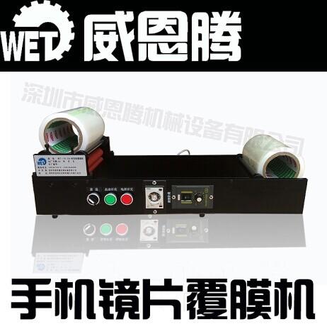 小型片材覆膜机