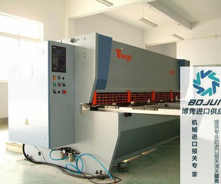 深圳二手数控剪板机进口报关代理清关流程费用手续