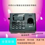 中控UA100指纹考勤机简易操作 上班考勤打卡机 网络功能U