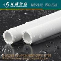 龙越地暖_家装管道十大品牌_浙江龙越管业有限公司_RPAP5对接焊铝塑复合管