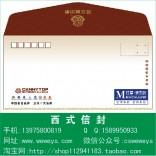 湖南长沙中西式信封、便签纸印刷,抽奖券打码订购,价低质优