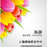 上海越南签证办理处13917231465