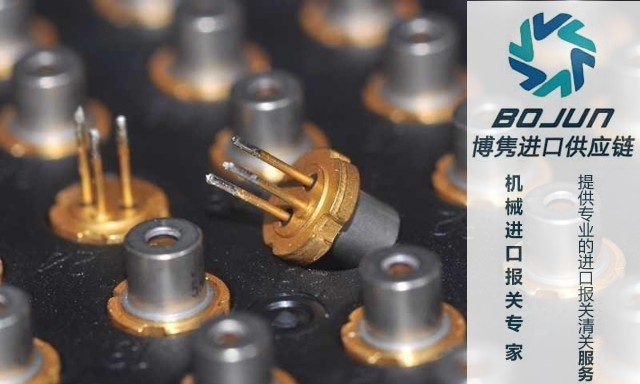 广州功率二极管进口报关代理清关流程手续费用博隽